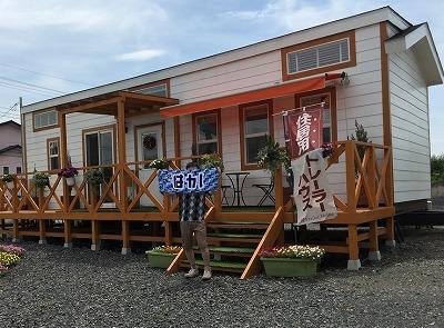 太田の動く家
