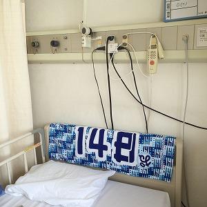 只今、入院中