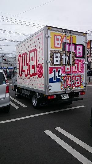 0800れんれん