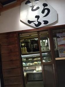 わかみや店舗 (1)