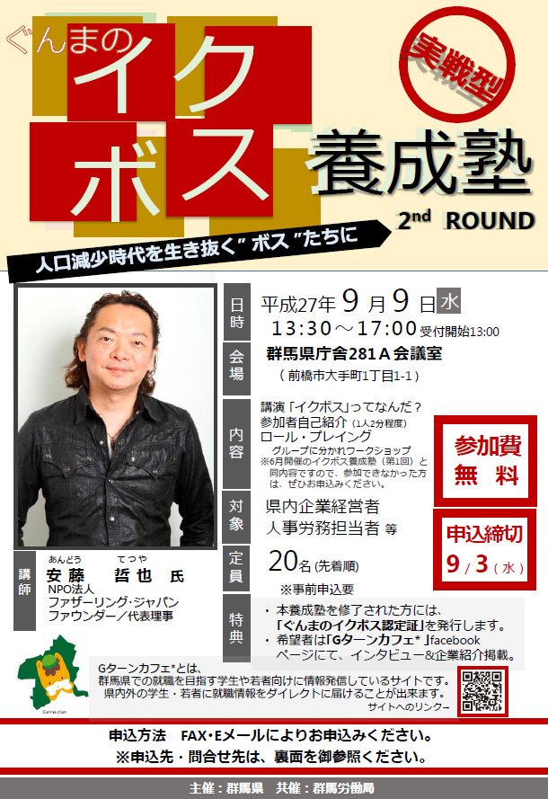 9/9(水)イクボス養成塾