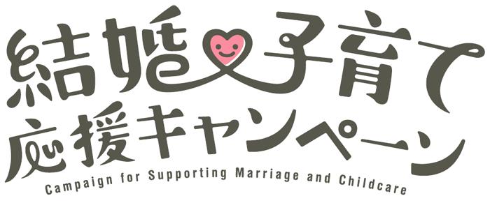 FM GUNMA 結婚・子育て応援キャンペーン