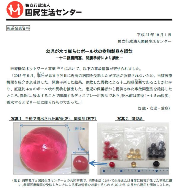 [報告書本文] 幼児が水で膨らむボール状の樹脂製品を誤飲-十二指腸閉塞、開腹手術により摘出-