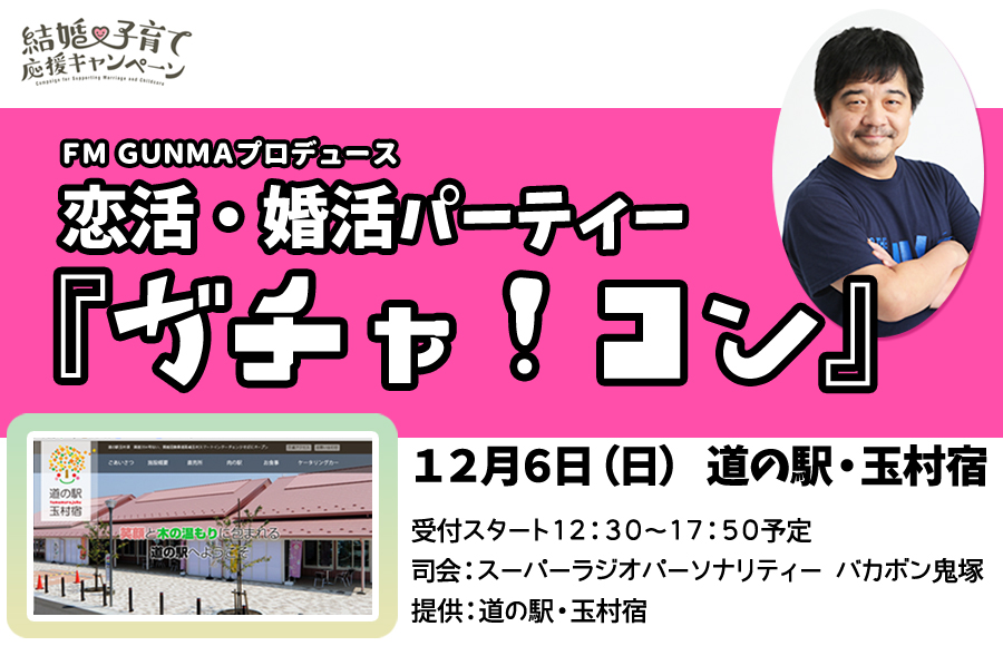 FM GUNMAプロデュース 恋活・婚活パーティー『ガチャ!コン』参加者募集!