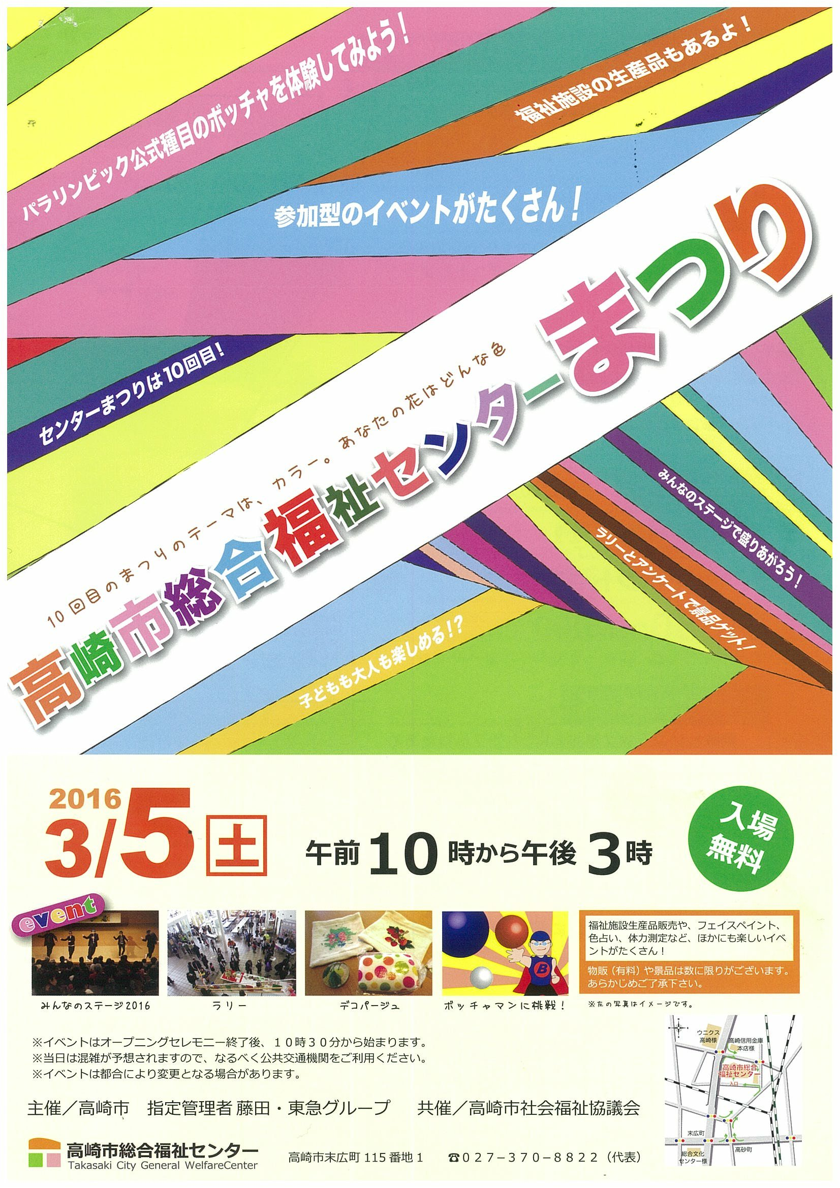 http://takafukushi.ec-net.jp/