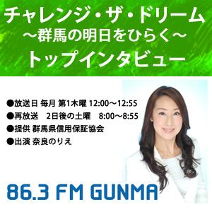 FM GUNMA「チャレンジ・ザ・ドリーム ~群馬の明日をひらく~」トップインタビュー