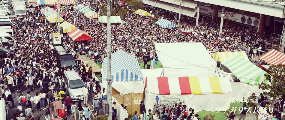 前橋中心商店街 ツナガリズム祭り