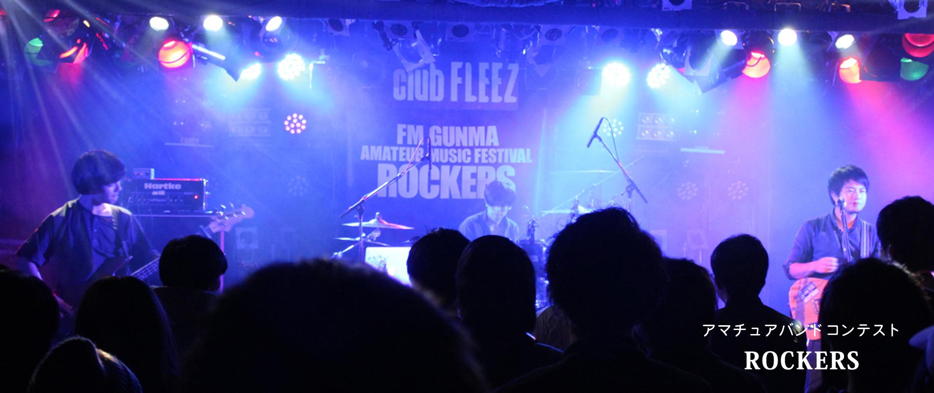 アマチュアバンドコンテスト ROCKERS