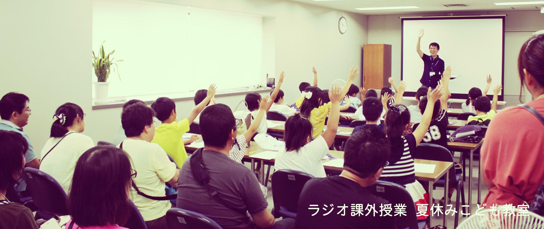 ラジオ課外授業 夏休みこども教室