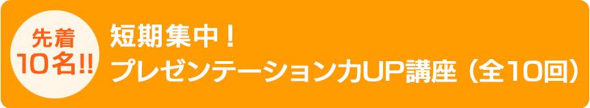 【先着10名募集!】短期集中!プレゼンテーション力UP講座(全10回)