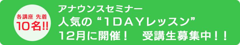"""各講座 先着10名 アナウンスセミナー 人気の """"1DAYレッスン"""" 12月に開催! 受講生募集中!!"""
