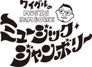 12/13(金) FM GUNMA・群馬県教育文化事業団主催 ワイグルのミュージックジャンボリー
