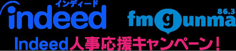 Indeed × FM GUNMA「Indeed人事応援キャンペーン!」