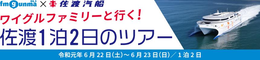 FM GUNMA 佐渡汽船タイアップ ワイグルファミリーと行く!佐渡一泊二日のツアー