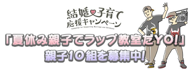 「夏休み親子でラップ教室だYO!」親子10組を募集中!
