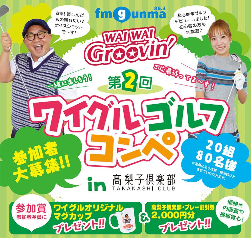 FM GUNMA 第2回ワイグルゴルフコンペ IN 高梨子倶楽部