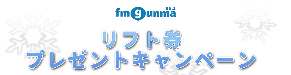 尾瀬 エフエム 沼田エフエム放送 FM