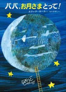 書名:パパ、お月さまとって! 作・絵: エリック・カール 訳: もり ひさし 出版社: 偕成社