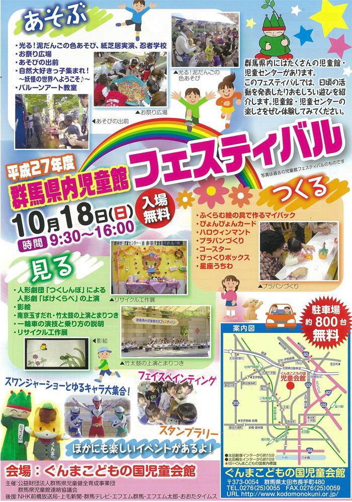 平成27年度群馬県内児童館フェスティバル